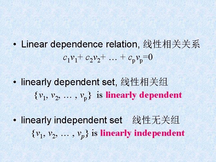 • Linear dependence relation, 线性相关关系 c 1 v 1+ c 2 v 2+