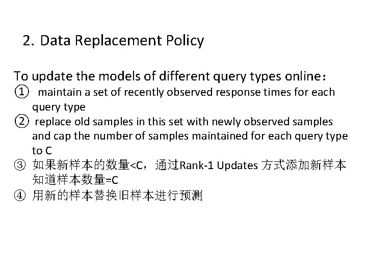 2. Data Replacement Policy To update the models of different query types online: ①