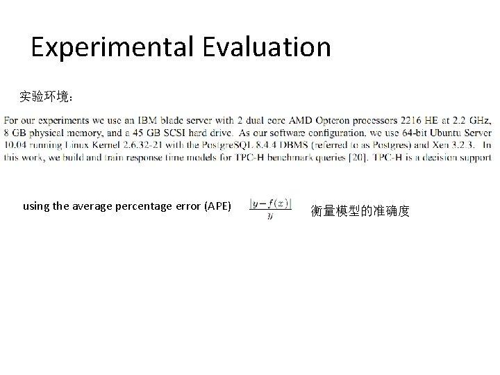Experimental Evaluation 实验环境: using the average percentage error (APE) 衡量模型的准确度