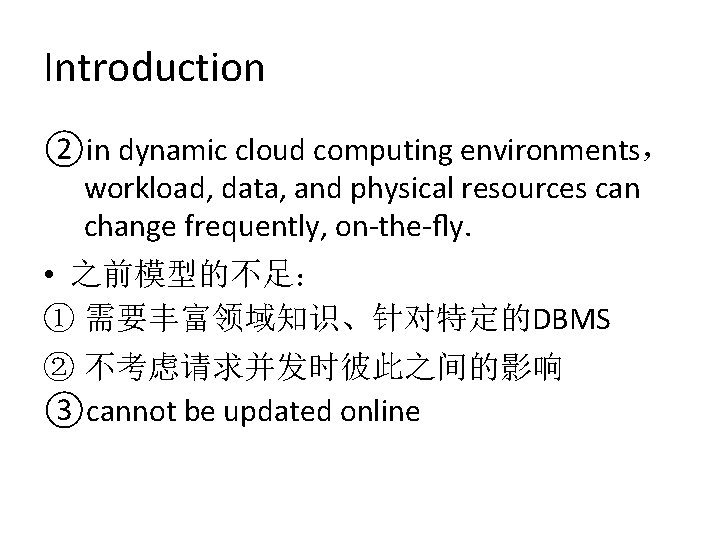 Introduction ②in dynamic cloud computing environments, workload, data, and physical resources can change frequently,
