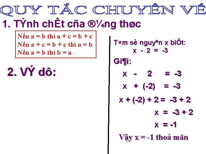1. TÝnh chÊt cña ®¼ng thøc Nếu a = b thì a + c
