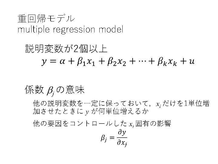 重回帰モデル multiple regression model •