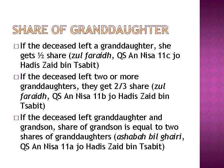 � If the deceased left a granddaughter, she gets ½ share (zul faraidh, QS