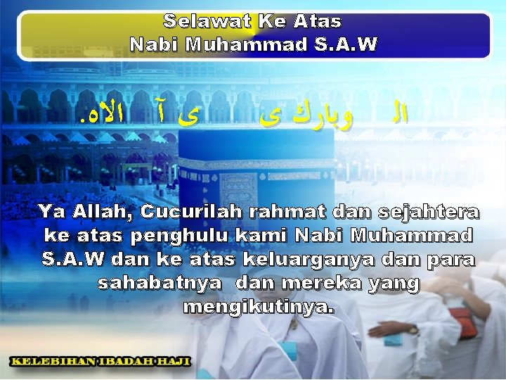 Selawat Ke Atas Nabi Muhammad S. A. W . ﻯ آ ﺍﻻﻩ ﻭﺑﺎﺭﻙ ﻯ