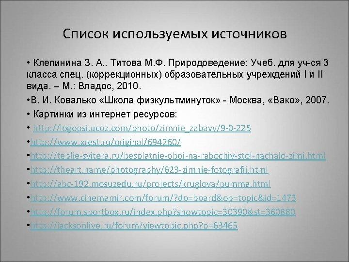 Список используемых источников • Клепинина З. А. . Титова М. Ф. Природоведение: Учеб. для