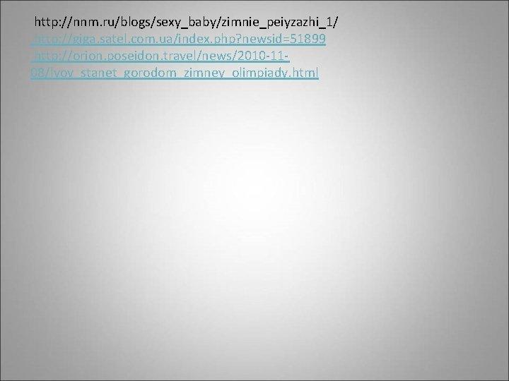 http: //nnm. ru/blogs/sexy_baby/zimnie_peiyzazhi_1/ http: //giga. satel. com. ua/index. php? newsid=51899 http: //orion. poseidon.