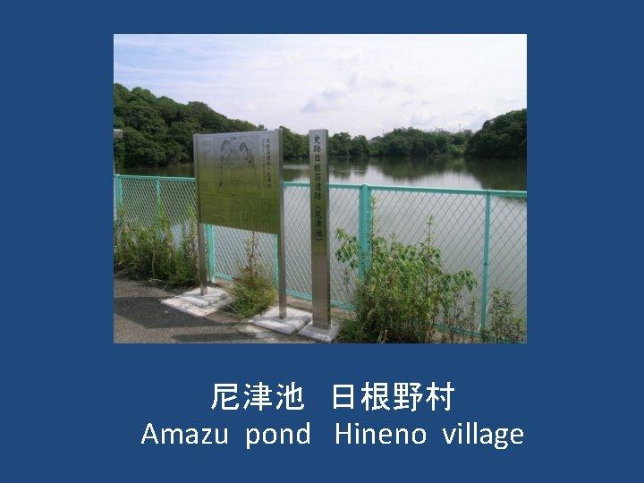 尼津池 日根野村 Amazu pond Hineno village