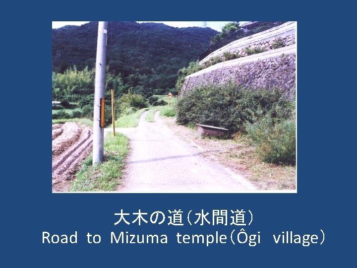 大木の道(水間道) Road to Mizuma temple(Ôgi village)
