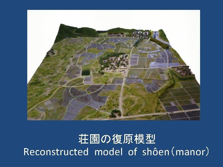 荘園の復原模型 Reconstructed model of shôen(manor)