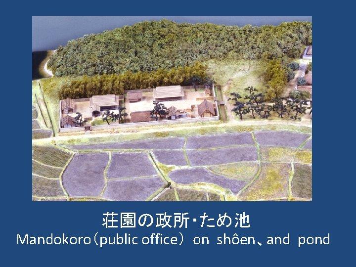 荘園の政所・ため池 Mandokoro(public office) on shôen、and pond