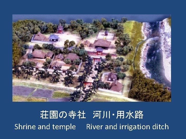 荘園の寺社 河川・用水路 Shrine and temple   River and irrigation ditch
