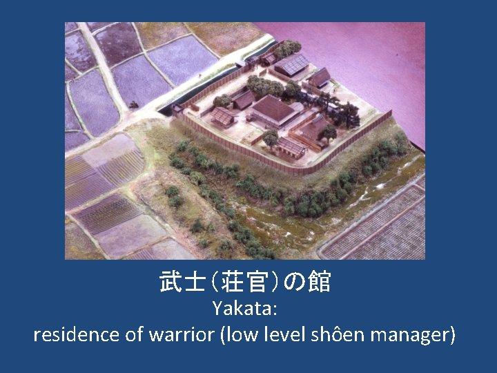 武士(荘官)の館 Yakata: residence of warrior (low level shôen manager)