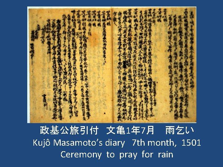 政基公旅引付 文亀1年 7月  雨乞い Kujô Masamoto's diary 7 th month, 1501 Ceremony to pray for rain