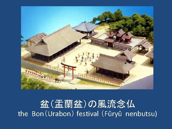 盆(盂蘭盆)の風流念仏 the Bon(Urabon) festival (Fûryû nenbutsu)