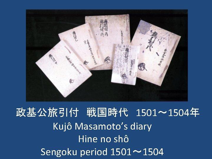 政基公旅引付 戦国時代 1501~ 1504年 Kujô Masamoto's diary Hine no shô Sengoku period 1501~ 1504