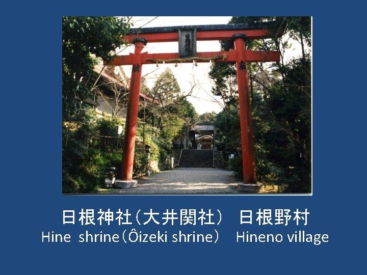 日根神社(大井関社) 日根野村 Hine shrine(Ôizeki shrine)  Hineno village