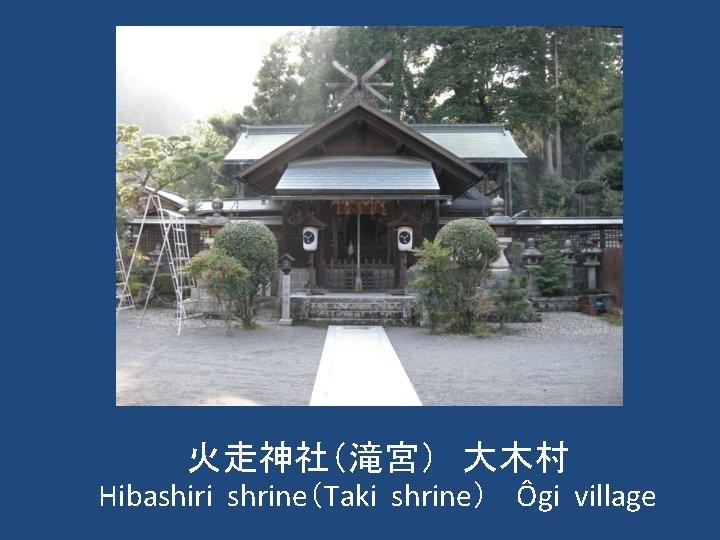 火走神社(滝宮) 大木村 Hibashiri shrine(Taki shrine)  Ôgi village
