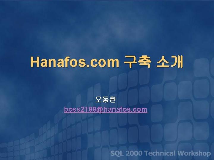 Hanafos. com 구축 소개 오동환 boss 2188@hanafos. com