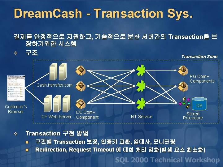 Dream. Cash - Transaction Sys. 결제를 안정적으로 지원하고, 기술적으로 분산 서버간의 Transaction을 보 장하기위한