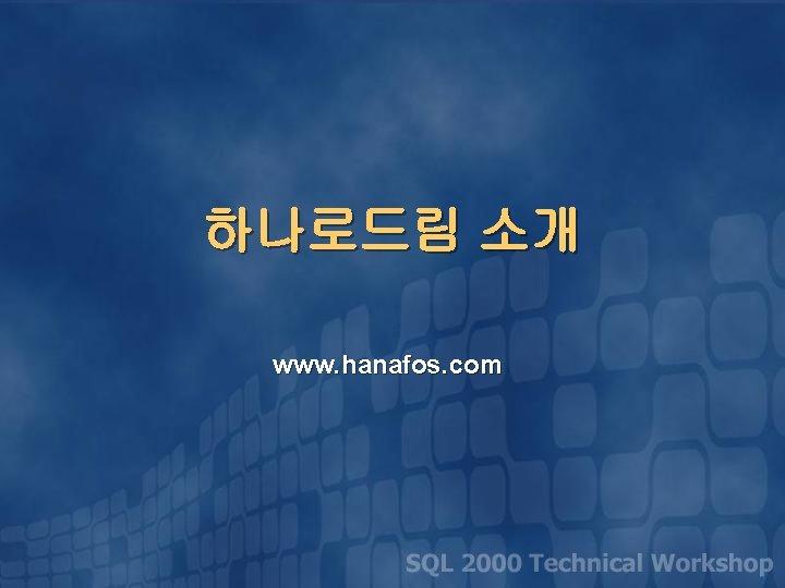 하나로드림 소개 www. hanafos. com
