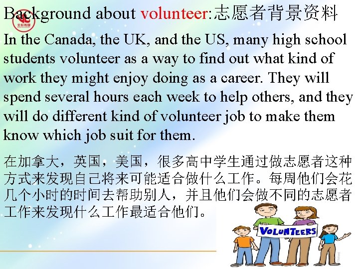 Background about volunteer: 志愿者背景资料 In the Canada, the UK, and the US, many high