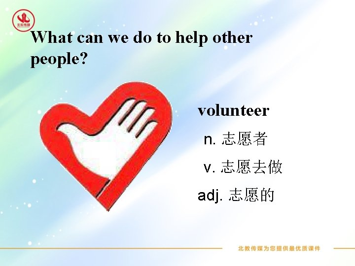 What can we do to help other people? volunteer n. 志愿者 v. 志愿去做 adj.