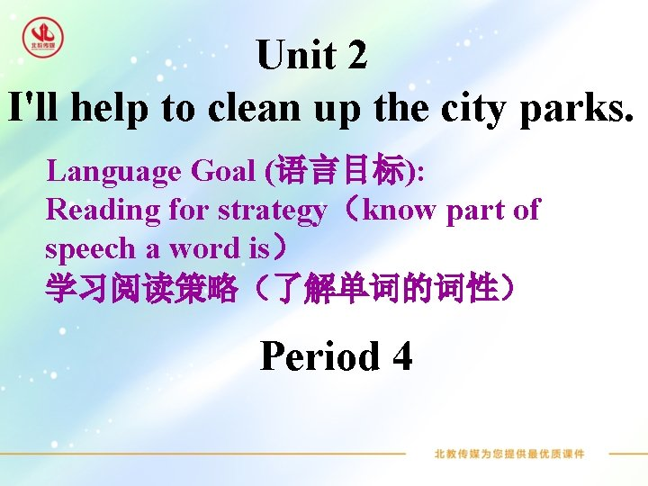 Unit 2 I'll help to clean up the city parks. Language Goal (语言目标): Reading