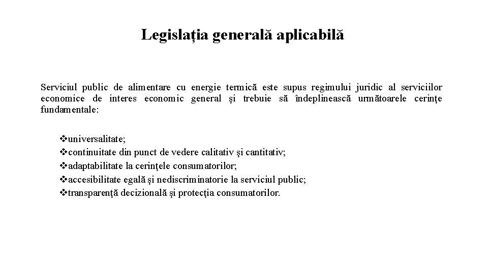 Legislația generală aplicabilă Serviciul public de alimentare cu energie termică este supus regimului juridic