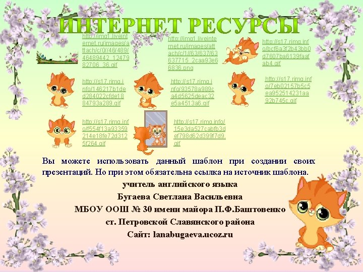 http: //img 1. liveint ernet. ru/images/a ttach/c/0//46/489/ 46489442_12479 82706_36. gif http: //img 1. liveinte