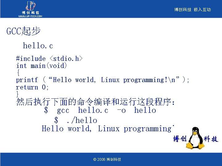 """博创科技 嵌入互动 GCC起步 hello. c #include <stdio. h> int main(void) { printf (""""Hello world,"""