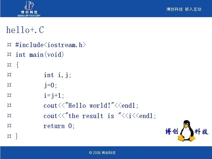 博创科技 嵌入互动 hello+. C ³ ³ ³ ³ ³ #include<iostream. h> int main(void) {