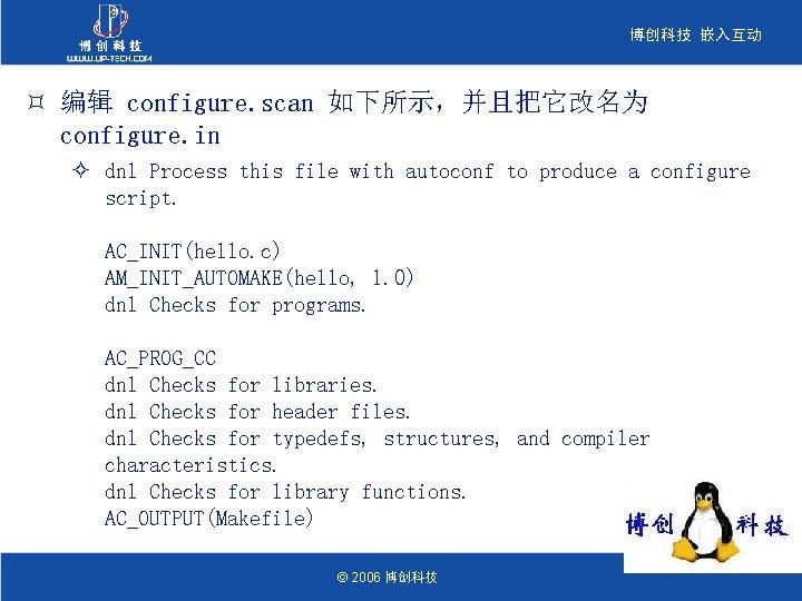 博创科技 嵌入互动 ³ 编辑 configure. scan 如下所示,并且把它改名为 configure. in ² dnl Process this file