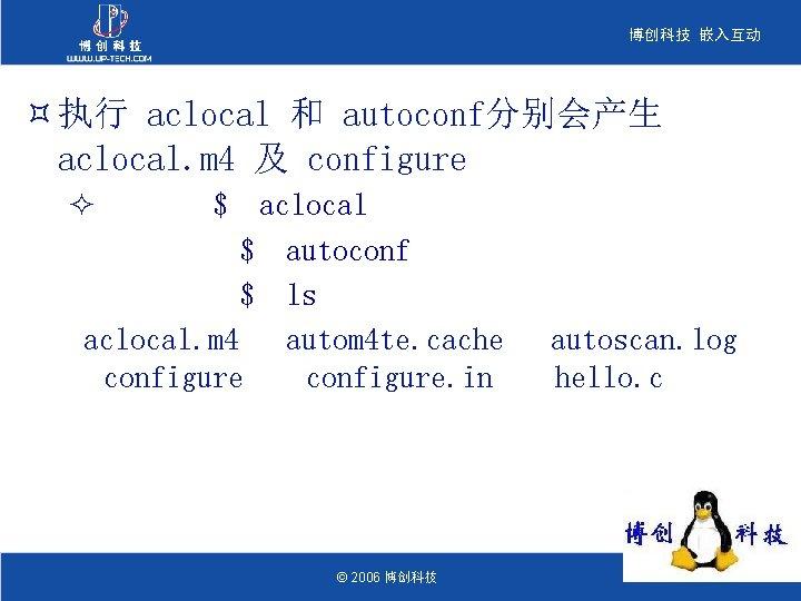 博创科技 嵌入互动 ³ 执行 aclocal 和 autoconf分别会产生 aclocal. m 4 及 configure ² $