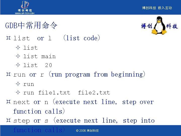 博创科技 嵌入互动 GDB中常用命令 ³ list or l (list code) ² list main ² list