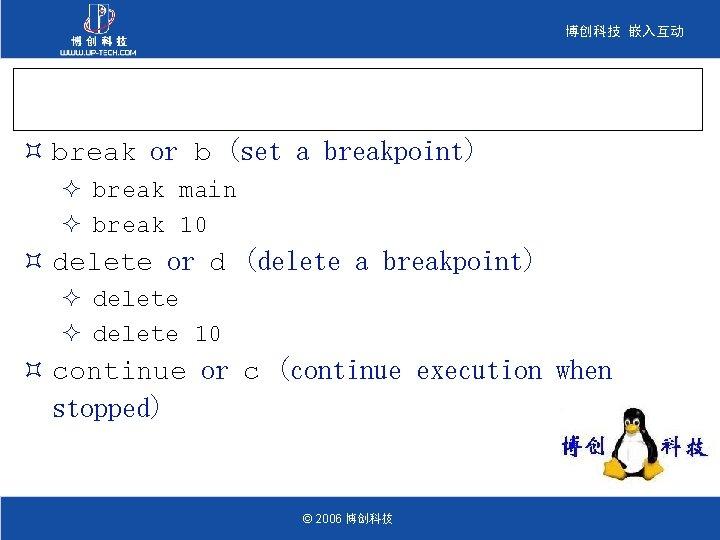 博创科技 嵌入互动 ³ break or b (set a breakpoint) ² break main ² break