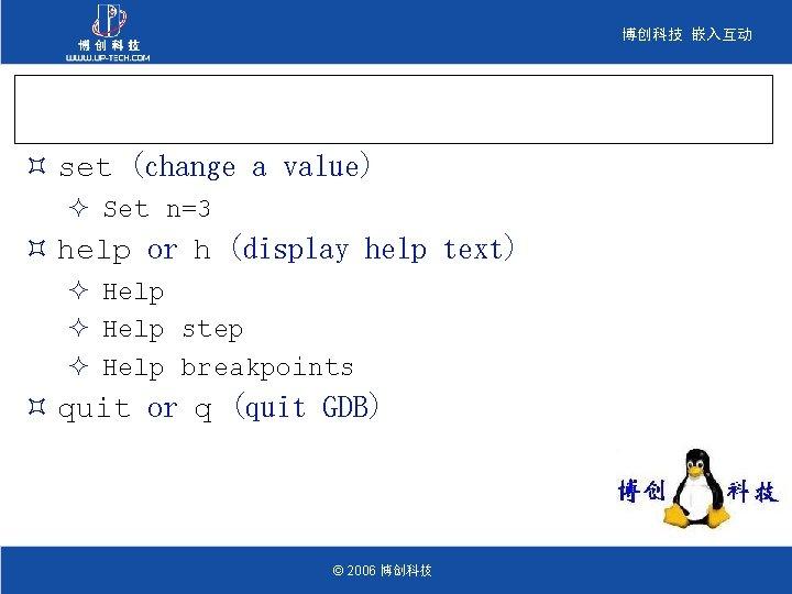 博创科技 嵌入互动 ³ set (change a value) ² Set n=3 ³ help or h