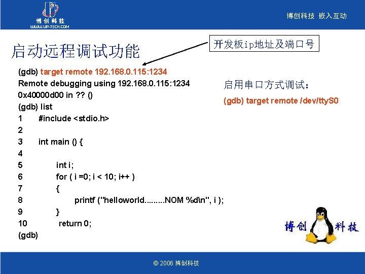 博创科技 嵌入互动 开发板ip地址及端口号 启动远程调试功能 (gdb) target remote 192. 168. 0. 115: 1234 Remote debugging