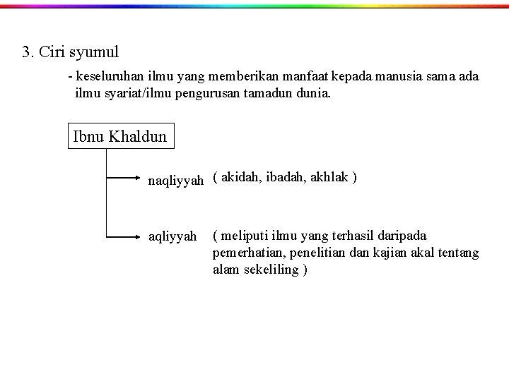 3. Ciri syumul - keseluruhan ilmu yang memberikan manfaat kepada manusia sama ada ilmu