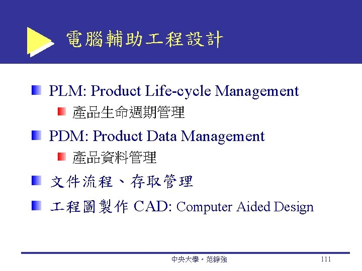 電腦輔助 程設計 PLM: Product Life-cycle Management 產品生命週期管理 PDM: Product Data Management 產品資料管理 文件流程、存取管理 程圖製作