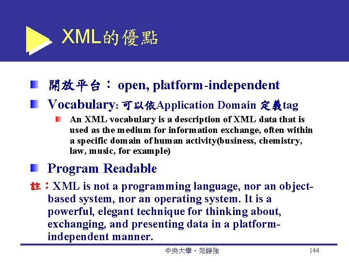 XML的優點 開放平台: open, platform-independent Vocabulary: 可以依Application Domain 定義tag An XML vocabulary is a description