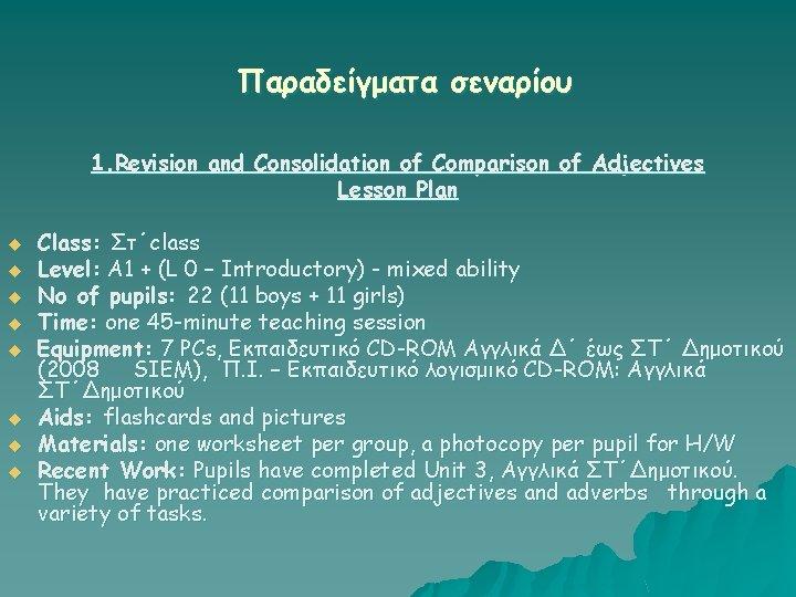 Παραδείγματα σεναρίου 1. Revision and Consolidation of Comparison of Adjectives Lesson Plan u u