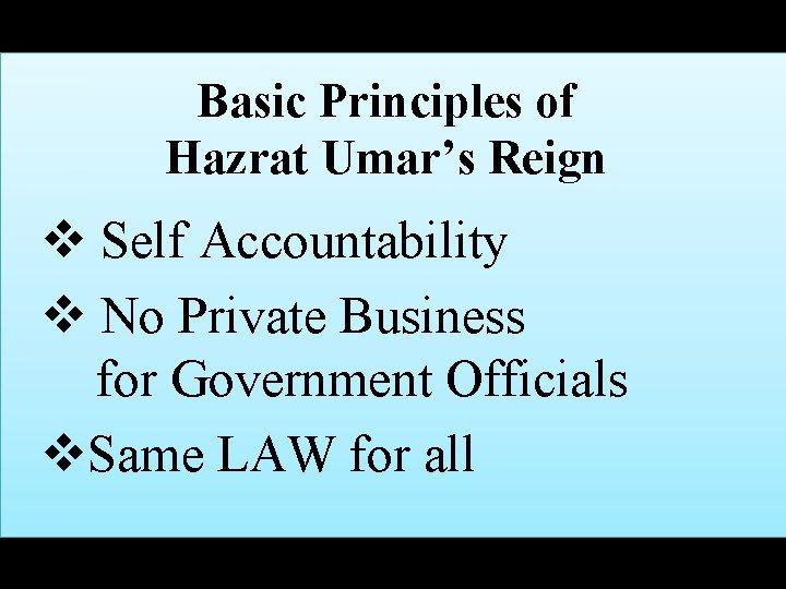 Basic Principles of Hazrat Umar's Reign v Self Accountability v No Private Business for
