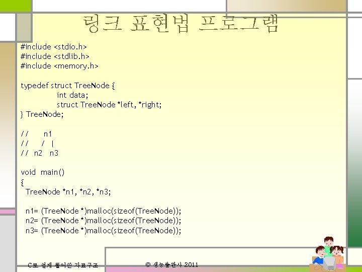 링크 표현법 프로그램 #include <stdio. h> #include <stdlib. h> #include <memory. h> typedef struct