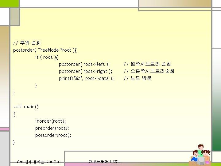 // 후위 순회 postorder( Tree. Node *root ){ if ( root ){ postorder( root->left
