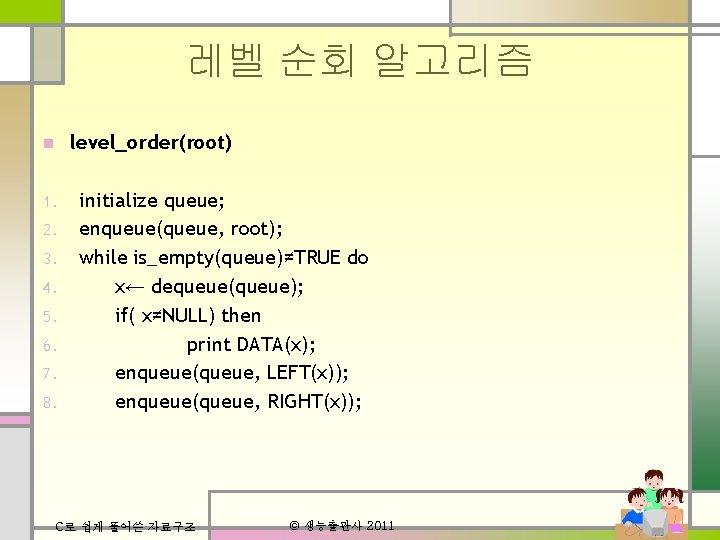 레벨 순회 알고리즘 n 1. 2. 3. 4. 5. 6. 7. 8. level_order(root) initialize