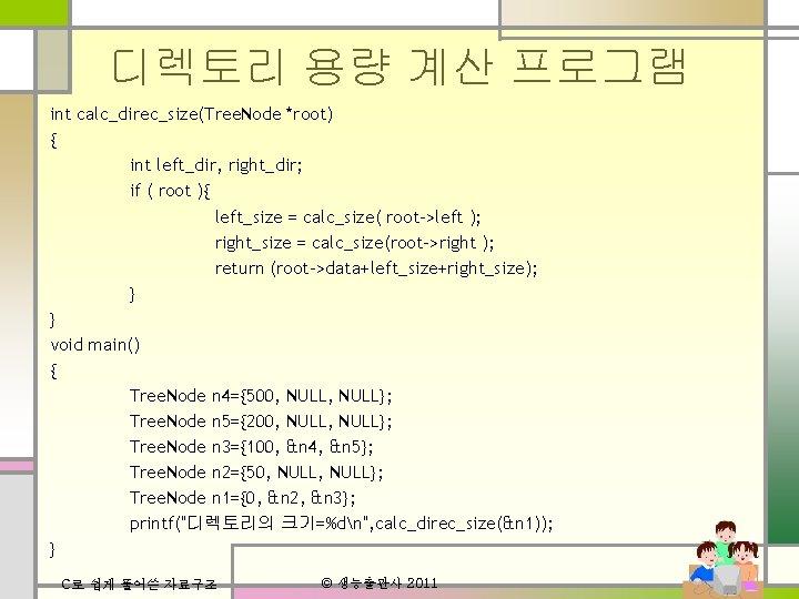 디렉토리 용량 계산 프로그램 int calc_direc_size(Tree. Node *root) { int left_dir, right_dir; if (