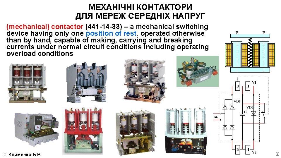 МЕХАНІЧНІ КОНТАКТОРИ ДЛЯ МЕРЕЖ СЕРЕДНІХ НАПРУГ (mechanical) contactor (441 -14 -33) – a mechanical