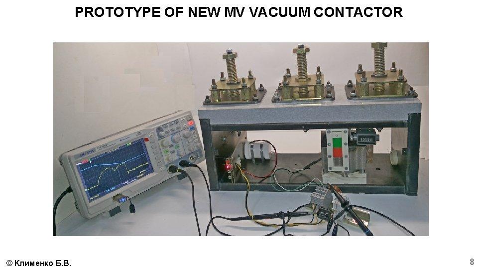 PROTOTYPE OF NEW MV VACUUM CONTACTOR © Клименко Б. В. 8