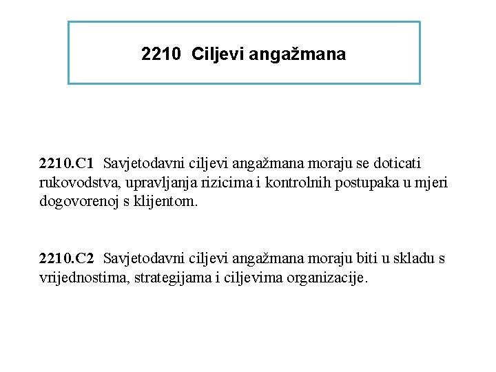 2210 Ciljevi angažmana 2210. C 1 Savjetodavni ciljevi angažmana moraju se doticati rukovodstva, upravljanja
