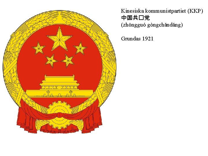Kinesiska kommunistpartiet (KKP) 中国共�党 (zhōngguó gòngchǎndǎng) Grundas 1921
